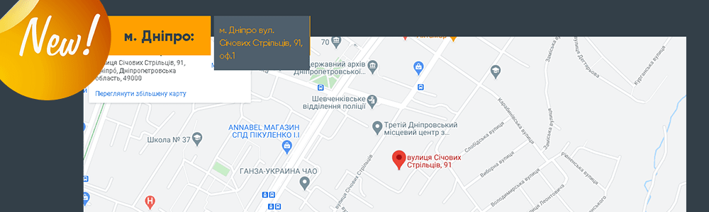 (UA) Відкрито філію у м. Дніпро