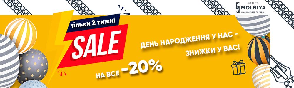 Святковий розпродаж до Дня народження! -20% на ВСЕ!
